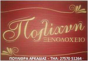 Hotel Polixni