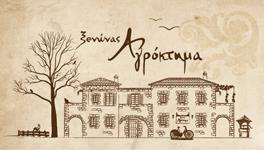 Agroktima Inn
